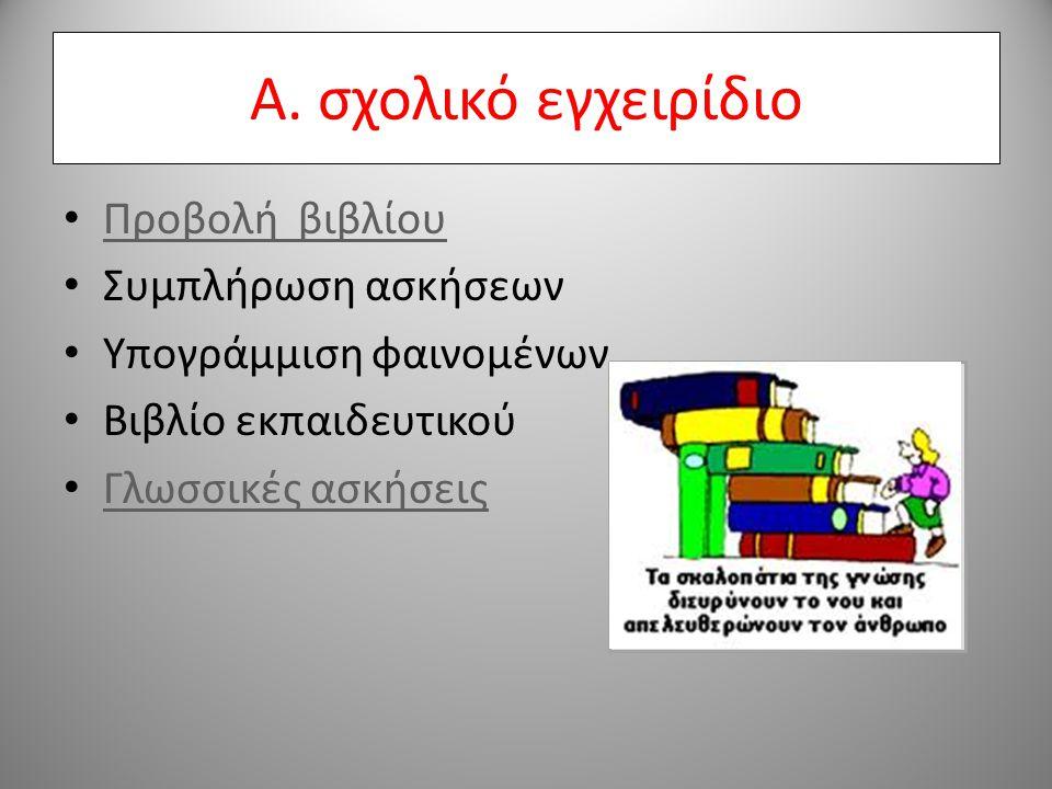 Α. σχολικό εγχειρίδιο Προβολή βιβλίου Συμπλήρωση ασκήσεων Υπογράμμιση φαινομένων Βιβλίο εκπαιδευτικού Γλωσσικές ασκήσεις