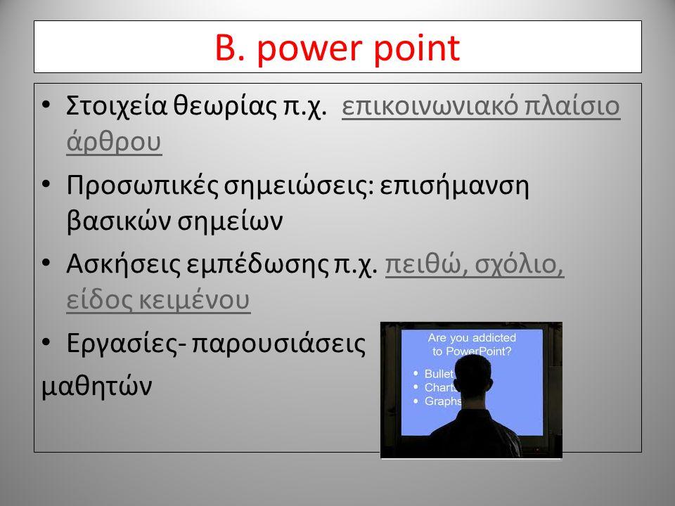 πλεονεκτήματα Έτοιμο υλικό- σχέδιο μαθήματος Ελκυστικό για μαθητή Δυνατότητα αποθήκευσης και χρήσης και από τον μαθητή ( π.χ πλατφόρμα e-learning)e-learning Κωδικοποίηση ύλης- επισήμανση βασικών σημείων Απαιτεί δημιουργικότητα, φαντασία και προσαρμογή στις απαιτήσεις της τάξης και του μαθήματος Επιφύλαξη: όχι υπερβολές ( χρώματα, κινήσεις), όχι υπεραπλούστευση της γνώσης