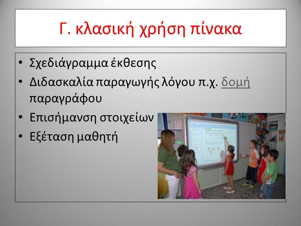 Πλεονεκτήματα Δραστηριοποίηση συμμετοχή τάξης Κατανόηση λαθών Εμπέδωση στοιχείων Αυτοαξιολόγηση μαθητή