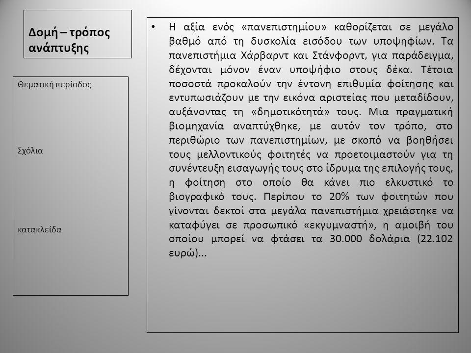 πλεονεκτήματα Πολλαπλοί πίνακες Πληθώρα εργαλείων Αποθήκευση υλικού σε κάθε μάθημα - δεν χάνεται η ιδιαιτερότητα της τάξης π.χ σχεδιάγραμμα για την έκθεση Συνδυάζεται και με το έτοιμο υλικό που έχουμε σε wordword
