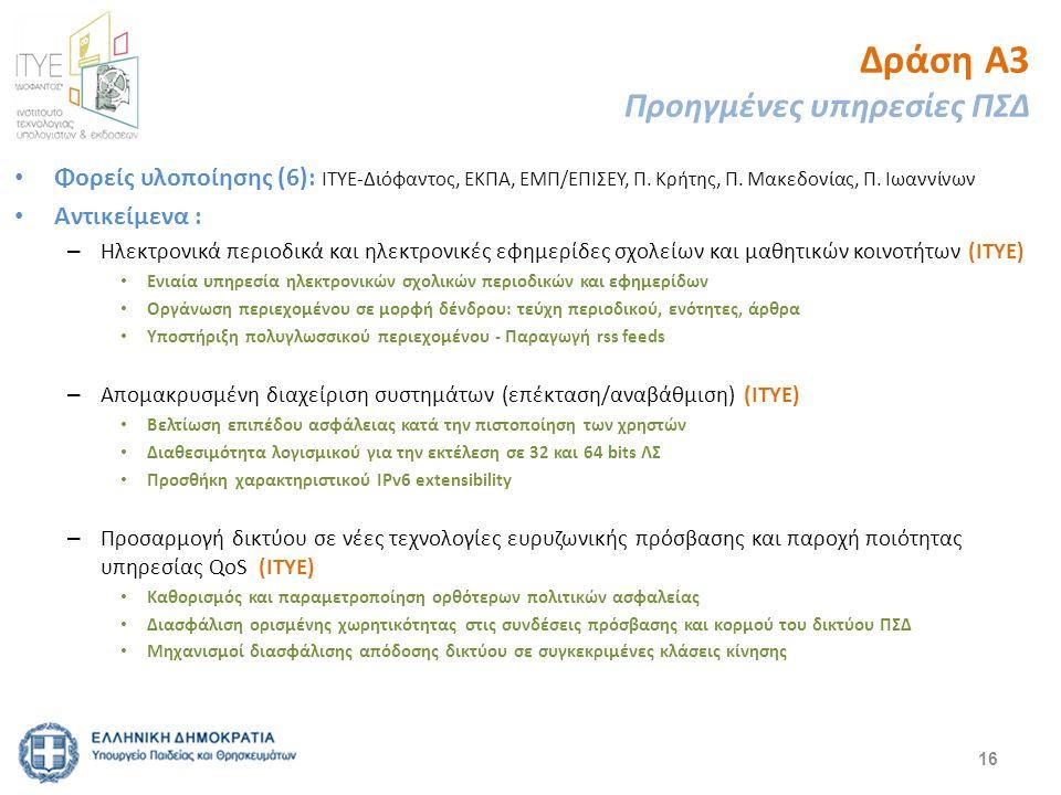 Δράση Α3 Προηγμένες υπηρεσίες ΠΣΔ Φορείς υλοποίησης (6): ΙΤΥΕ-Διόφαντος, ΕΚΠΑ, ΕΜΠ/ΕΠΙΣΕΥ, Π. Κρήτης, Π. Μακεδονίας, Π. Ιωαννίνων Αντικείμενα : – Ηλεκ