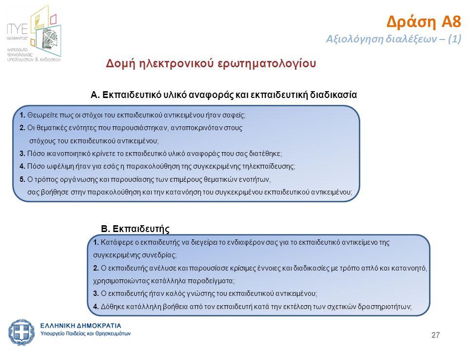 27 Δράση Α8 Αξιολόγηση διαλέξεων – (1) Α. Εκπαιδευτικό υλικό αναφοράς και εκπαιδευτική διαδικασία Β. Εκπαιδευτής 1. Θεωρείτε πως οι στόχοι του εκπαιδε