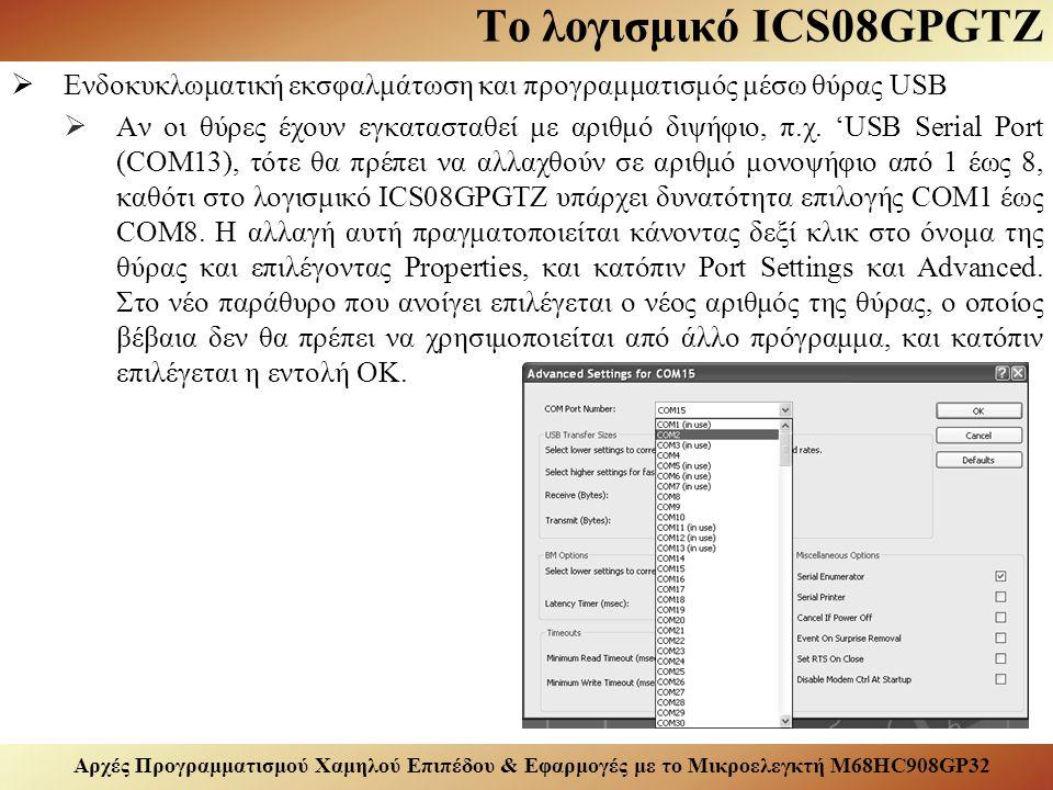 Αρχές Προγραμματισμού Χαμηλού Επιπέδου & Εφαρμογές με το Μικροελεγκτή M68HC908GP32 Το λογισμικό ICS08GPGTZ  Ενδοκυκλωματική εκσφαλμάτωση και προγραμματισμός μέσω θύρας USB  Αν οι θύρες έχουν εγκατασταθεί με αριθμό διψήφιο, π.χ.
