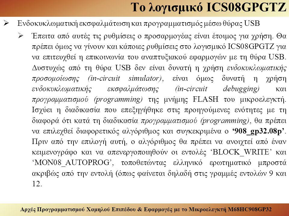 Αρχές Προγραμματισμού Χαμηλού Επιπέδου & Εφαρμογές με το Μικροελεγκτή M68HC908GP32 Το λογισμικό ICS08GPGTZ  Ενδοκυκλωματική εκσφαλμάτωση και προγραμματισμός μέσω θύρας USB  Έπειτα από αυτές τις ρυθμίσεις ο προσαρμογέας είναι έτοιμος για χρήση.