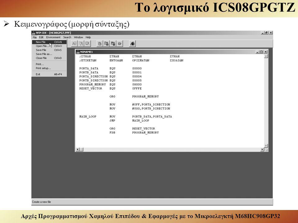 Αρχές Προγραμματισμού Χαμηλού Επιπέδου & Εφαρμογές με το Μικροελεγκτή M68HC908GP32 Το λογισμικό ICS08GPGTZ  Κειμενογράφος (μορφή σύνταξης)