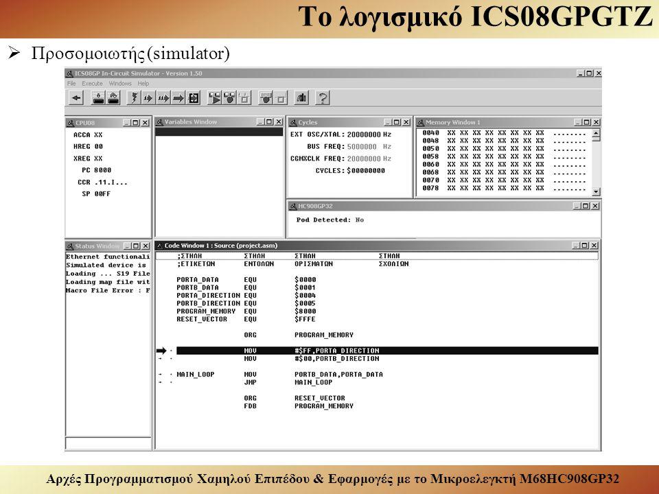 Αρχές Προγραμματισμού Χαμηλού Επιπέδου & Εφαρμογές με το Μικροελεγκτή M68HC908GP32 Το λογισμικό ICS08GPGTZ  Προσομοιωτής (simulator)