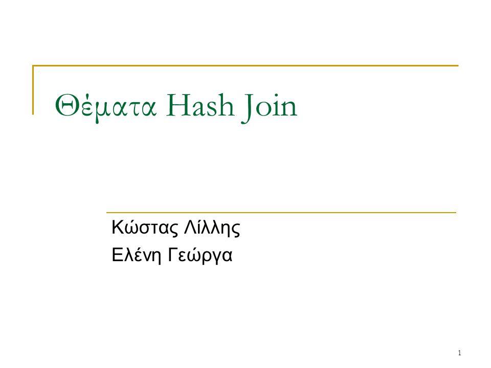 1 Θέματα Hash Join Κώστας Λίλλης Ελένη Γεώργα