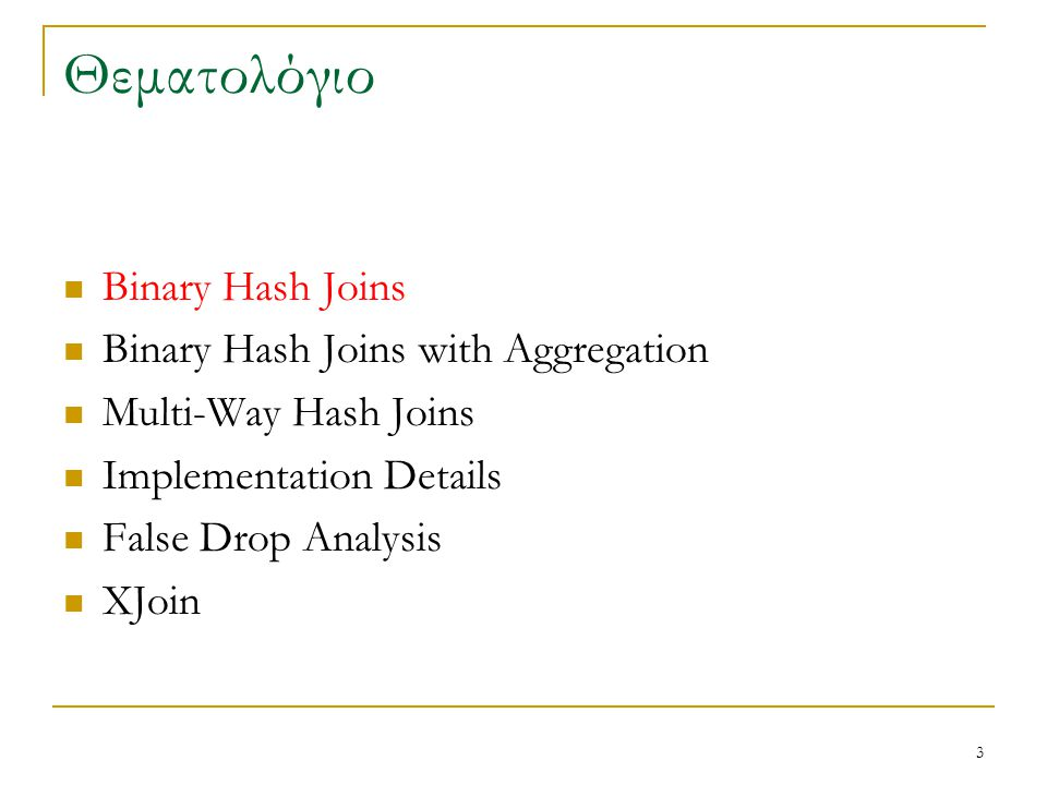 24 Multi-Way Generalized Hash Teams Join with Grouping/Aggregation Παράδειγμα ερώτησης με διπλή συνένωση, group by και aggregation  Συνολικό κόστος όλων των παραγγελιών ομαδοποιημένες με βάση την πόλη select c.City, sum(l.Price) from Customer c, Order o, Lineitem l where c.C# = o.C# and l.O# = o.O# group by c.City; Customer(C#, City) Order(O#, C#, Value) Lineitem(l#, O#, Price)