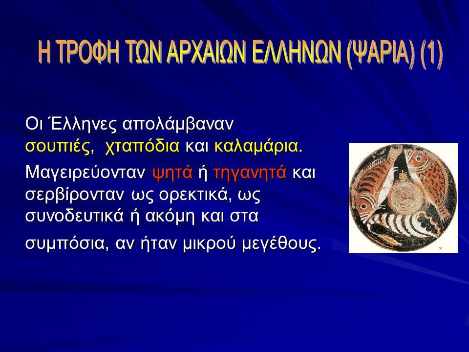 Οι Έλληνες απολάμβαναν σουπιές, χταπόδια και καλαμάρια. Οι Έλληνες απολάμβαναν σουπιές, χταπόδια και καλαμάρια. Μαγειρεύονταν ψητά ή τηγανητά και σερβ