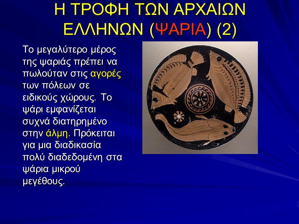 Η ΤΡΟΦΗ ΤΩΝ ΑΡΧΑΙΩΝ ΕΛΛΗΝΩΝ (ΨΑΡΙΑ) (3) Οι Έλληνες έτρωγαν πολύ περισσότερα ψάρια από κρέας στην αρχαιότητα.