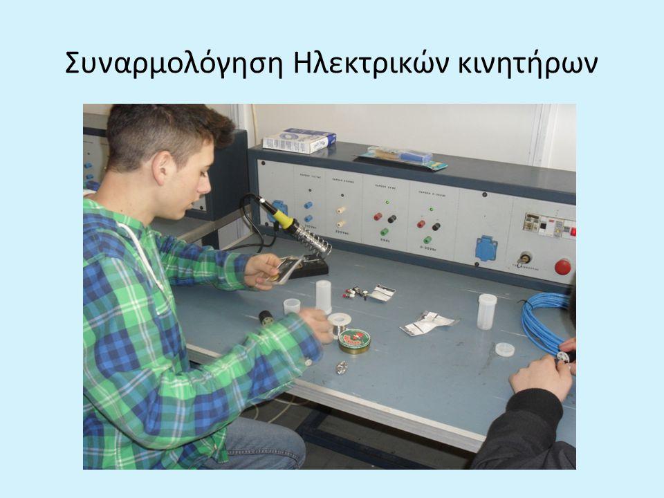 Συναρμολόγηση Ηλεκτρικών κινητήρων