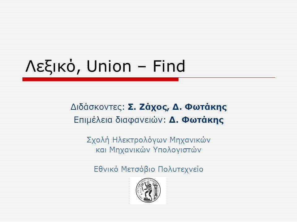 Λεξικό, Union – Find Διδάσκοντες: Σ. Ζάχος, Δ. Φωτάκης Επιμέλεια διαφανειών: Δ.