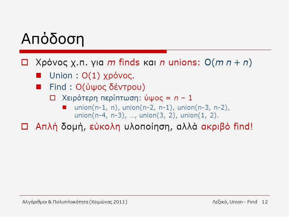 Αλγόριθμοι & Πολυπλοκότητα (Χειμώνας 2011)Λεξικό, Union - Find 12 Απόδοση  Χρόνος χ.π.