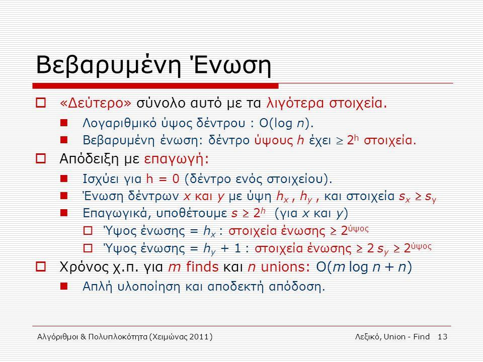 Αλγόριθμοι & Πολυπλοκότητα (Χειμώνας 2011)Λεξικό, Union - Find 13 Βεβαρυμένη Ένωση  «Δεύτερο» σύνολο αυτό με τα λιγότερα στοιχεία.