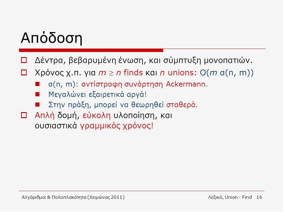 Αλγόριθμοι & Πολυπλοκότητα (Χειμώνας 2011)Λεξικό, Union - Find 16 Απόδοση  Δέντρα, βεβαρυμένη ένωση, και σύμπτυξη μονοπατιών.