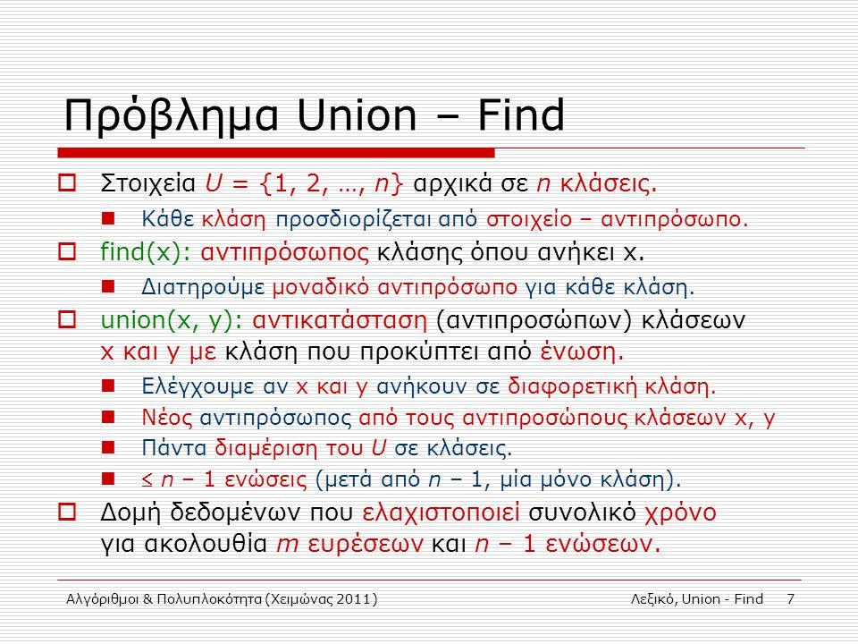 Αλγόριθμοι & Πολυπλοκότητα (Χειμώνας 2011)Λεξικό, Union - Find 7 Πρόβλημα Union – Find  Στοιχεία U = {1, 2, …, n} αρχικά σε n κλάσεις.