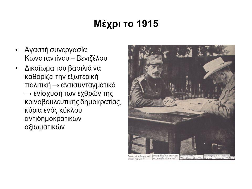 Μέχρι το 1915 Αγαστή συνεργασία Κωνσταντίνου – Βενιζέλου Δικαίωμα του βασιλιά να καθορίζει την εξωτερική πολιτική → αντισυνταγματικό → ενίσχυση των εχ