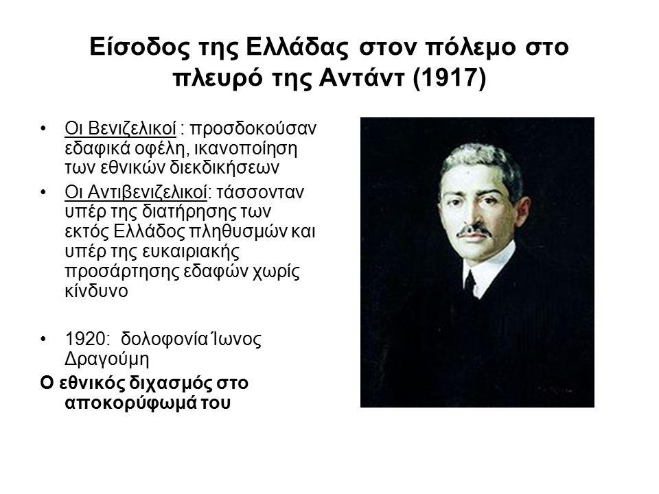 Είσοδος της Ελλάδας στον πόλεμο στο πλευρό της Αντάντ (1917) Οι Βενιζελικοί : προσδοκούσαν εδαφικά οφέλη, ικανοποίηση των εθνικών διεκδικήσεων Οι Αντι