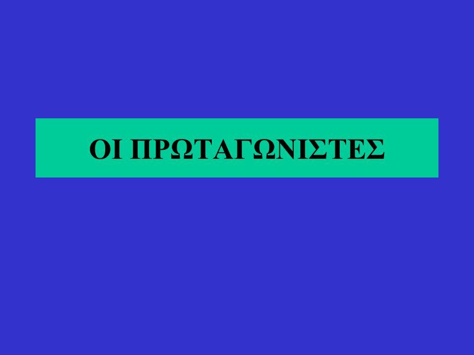 Ο ΕΛΕΥΘΕΡΙΟΣ ΒΕΝΙΖΕΛΟΣ