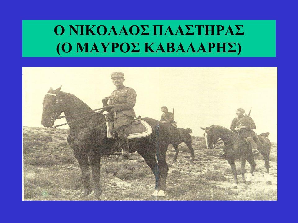 Ο ΝΕΚΡΟΣ ΣΥΜΠΟΛΕΜΙΣΤΗΣ