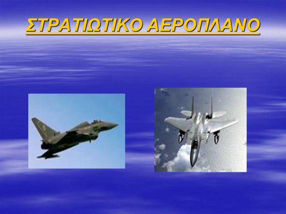 ΣΤΡΑΤΙΩΤΙΚΟ ΑΕΡΟΠΛΑΝΟ