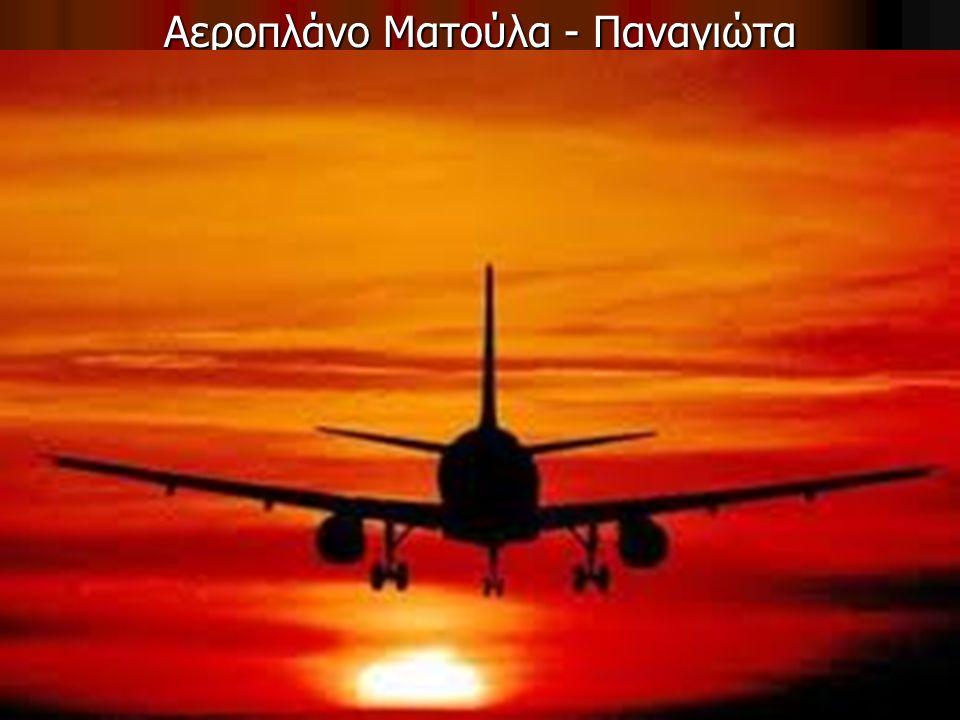 αεροπλάνο Αεροπλάνο Ματούλα - Παναγιώτα