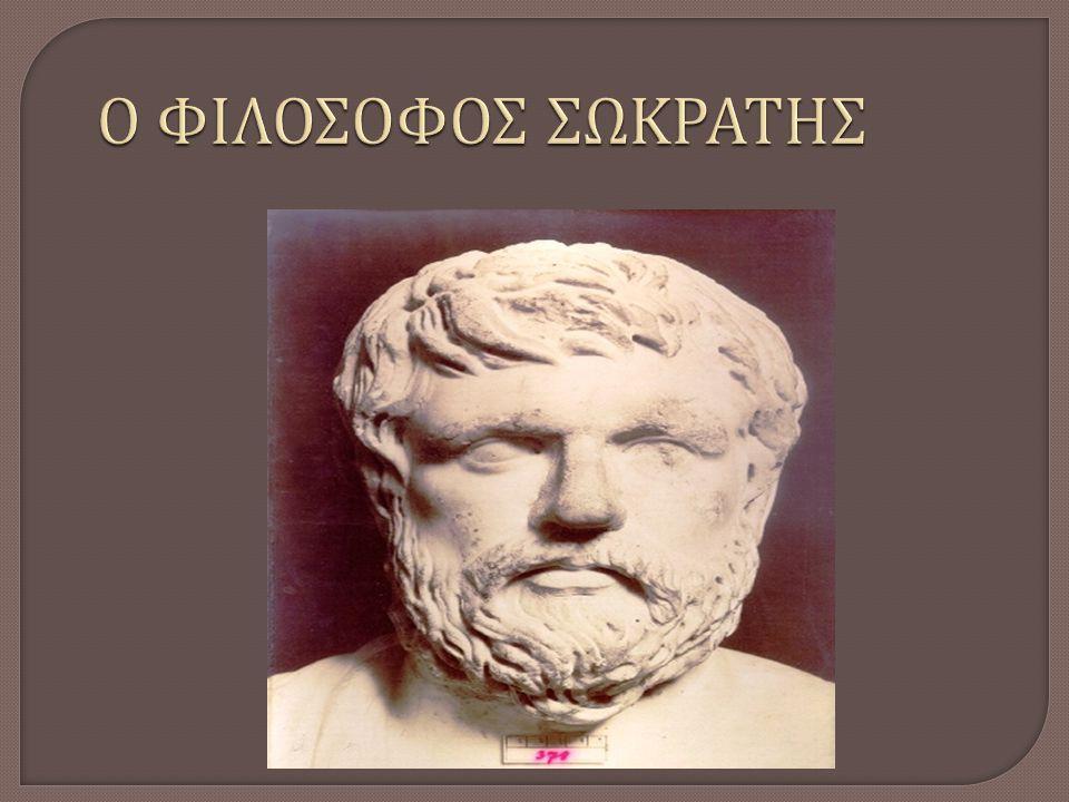 Ο ΦΙΛΟΣΟΦΟΣ ΣΩΚΡΑΤΗΣ