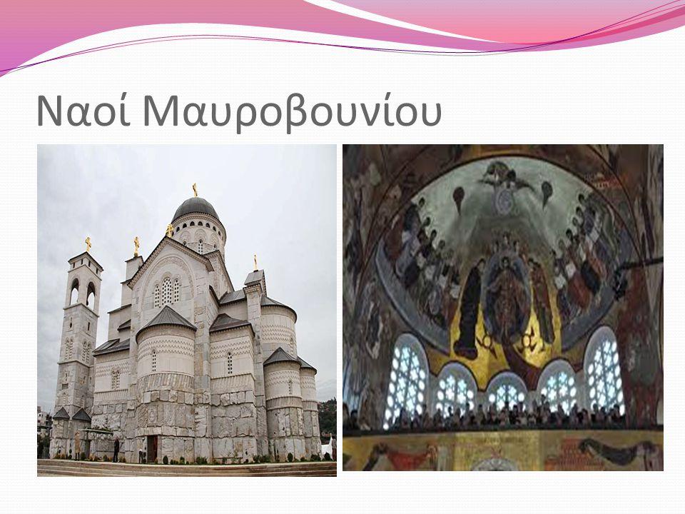 Θρησκεία η Ορθόδοξη εκκλησία του Μαυροβουνίου, είναι μία εκκλησία που δεν υπάγεται σε εκκλησιαστικό Κανόνα και δρα στο Μαυροβούνιο και στους μαυροβουν