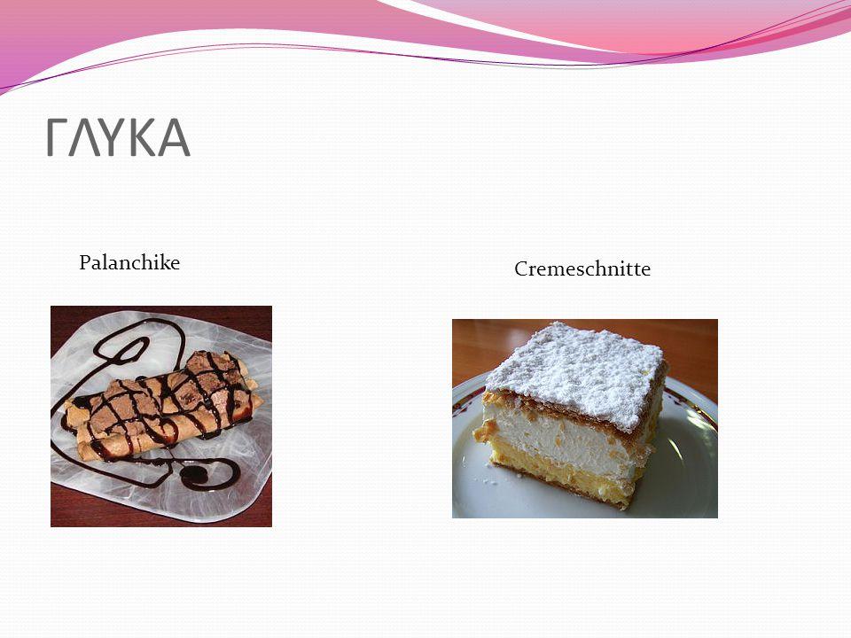 ΦΑΓΗΤΑ Λόγω γειτνίασης με την Ιταλία, η πίτσα και η μακαρονάδα είναι από τα πλέον διαδεδομένα φαγητά στο Μαυροβούνιο. Παραδοσιακά η κουζίνα τους είναι