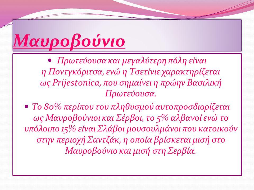 Μαυροβούνιο Το Μαυροβούνιο (μαυροβουνιακά: Црна Гора) είναι χώρα στα Βαλκάνια, ανεξάρτητο κράτος από το 2006, με πληθυσμό 672.180 (σύμφωνα με εκτίμηση