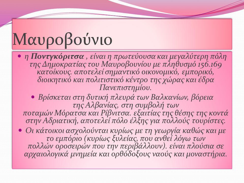 Μαυροβούνιο Πρωτεύουσα και μεγαλύτερη πόλη είναι η Ποντγκόριτσα, ενώ η Τσετίνιε χαρακτηρίζεται ως Prijestonica, που σημαίνει η πρώην Βασιλική Πρωτεύουσα.