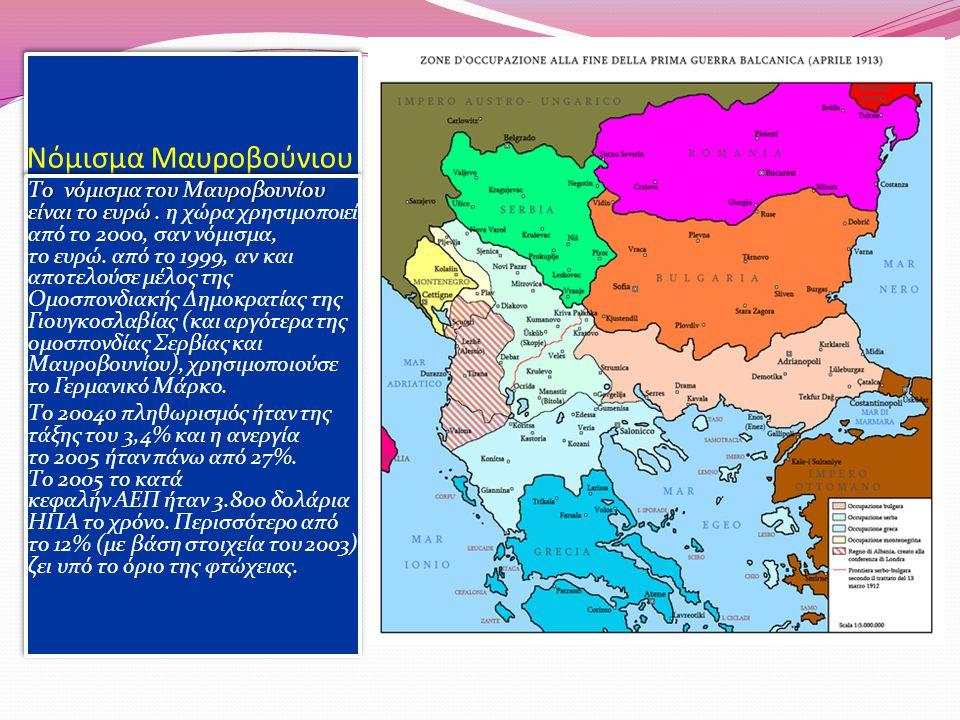 Νόμισμα Μαυροβούνιου Το νόμισμα του Μαυροβουνίου είναι το ευρώ.