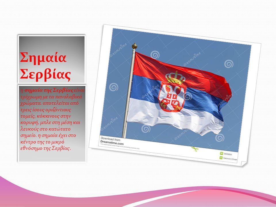 Σημαία Σερβίας η σημαία της Σερβίας είναι τρίχρωμη με τα πανσλαβικά χρώματα.