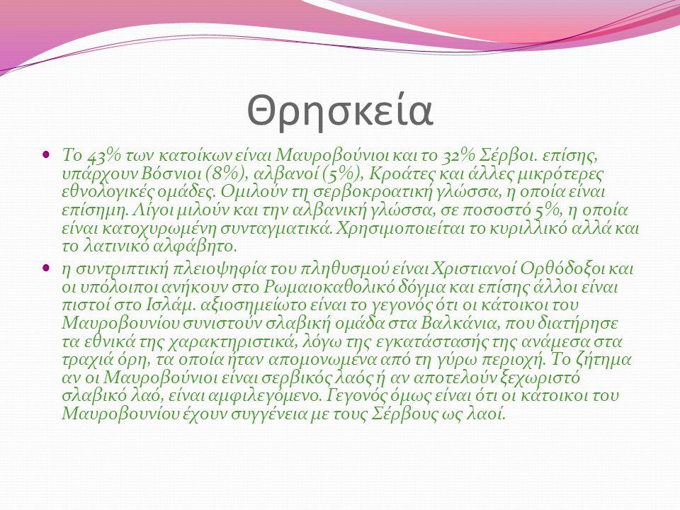 Θρησκεία Το 43% των κατοίκων είναι Μαυροβούνιοι και το 32% Σέρβοι.