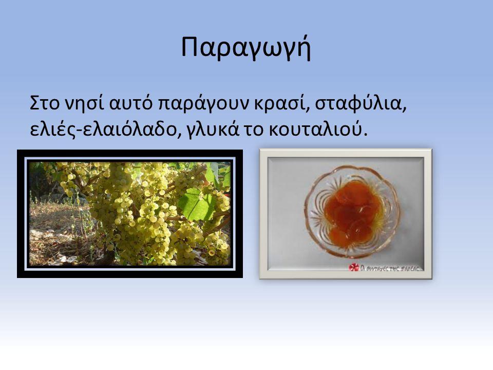Παραγωγή Στο νησί αυτό παράγουν κρασί, σταφύλια, ελιές-ελαιόλαδο, γλυκά το κουταλιού.