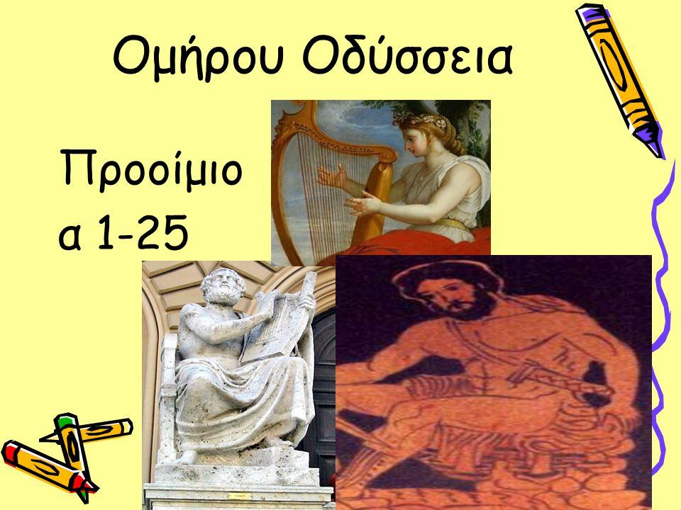 Ομήρου Οδύσσεια Προοίμιο α 1-25