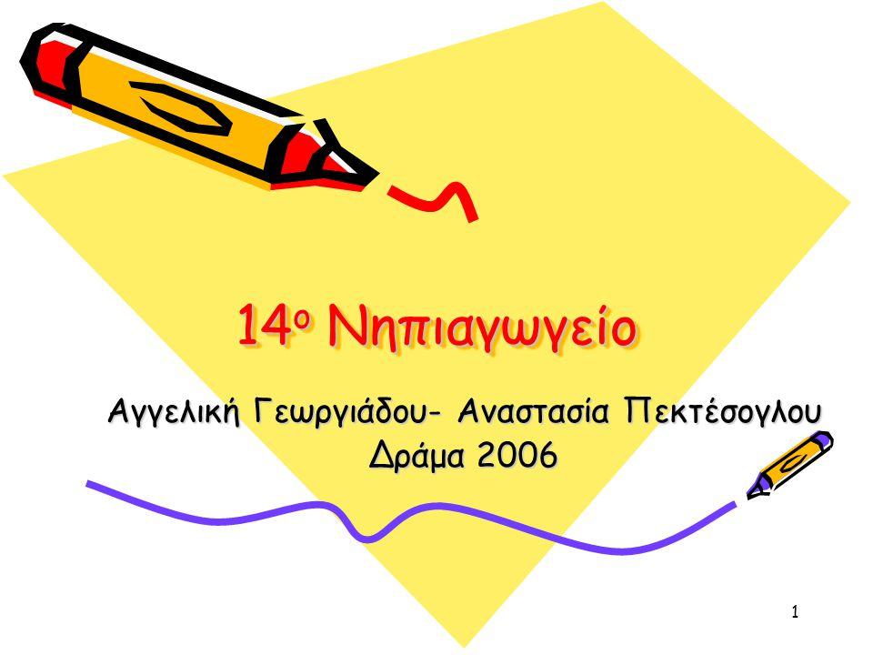 1 14 ο Νηπιαγωγείο Αγγελική Γεωργιάδου- Αναστασία Πεκτέσογλου Δράμα 2006