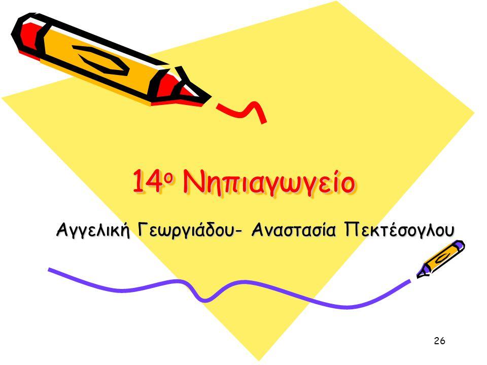 26 14 ο Νηπιαγωγείο Αγγελική Γεωργιάδου- Αναστασία Πεκτέσογλου
