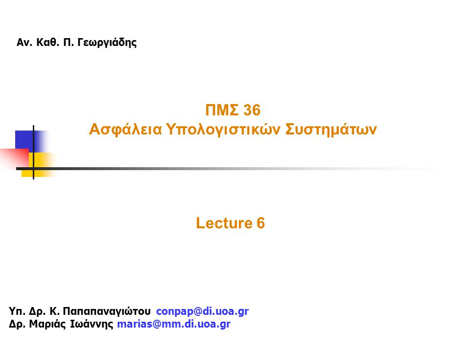ΠΜΣ 36 Ασφάλεια Υπολογιστικών Συστημάτων Lecture 6 Αν.
