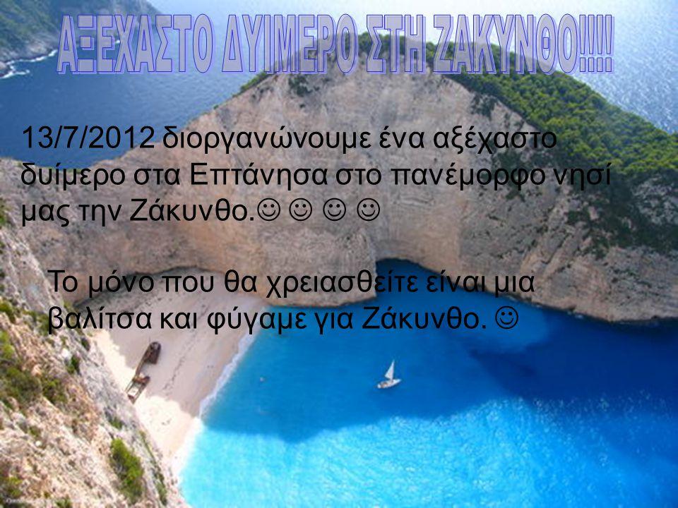 13/7/2012 διοργανώνουμε ένα αξέχαστο δυίμερο στα Επτάνησα στο πανέμορφο νησί μας την Ζάκυνθο.