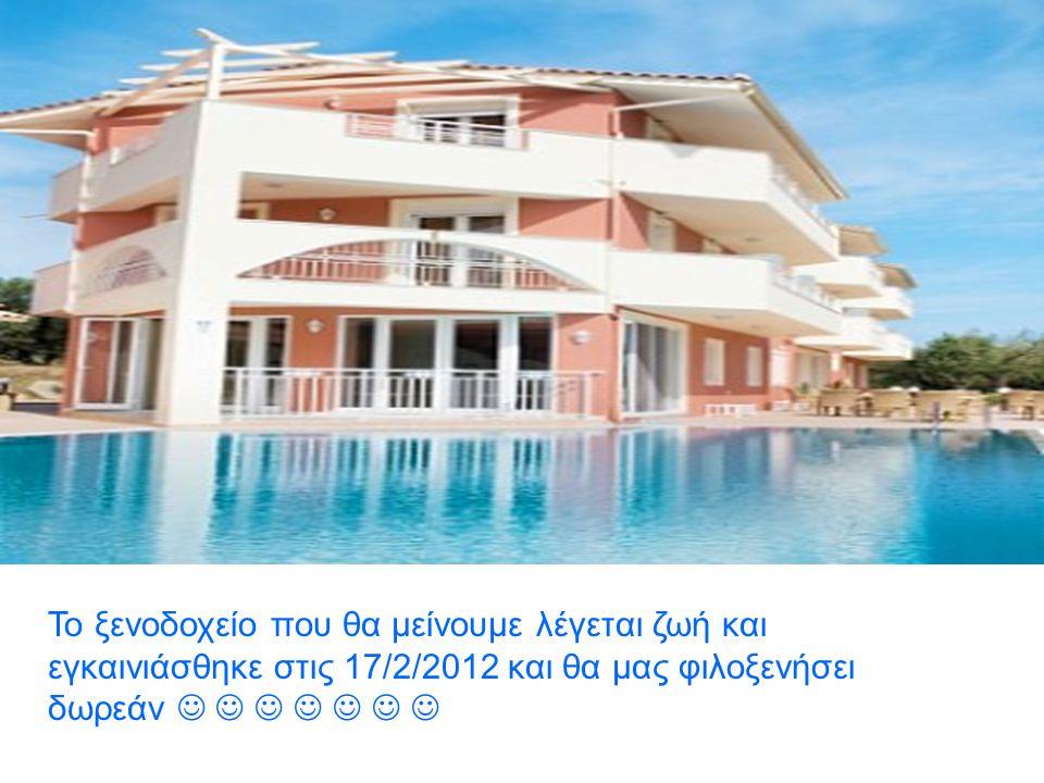 Το ξενοδοχείο που θα μείνουμε λέγεται ζωή και εγκαινιάσθηκε στις 17/2/2012 και θα μας φιλοξενήσει δωρεάν