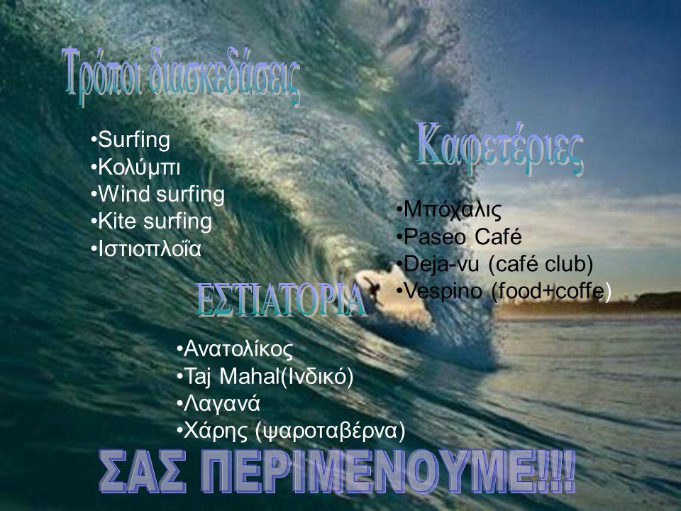 Surfing Κολύμπι Wind surfing Kite surfing Ιστιοπλοΐα Μπόχαλις Paseo Café Deja-vu (café club) Vespino (food+coffe) Ανατολίκος Taj Mahal(Ινδικό) Λαγανά Χάρης (ψαροταβέρνα)