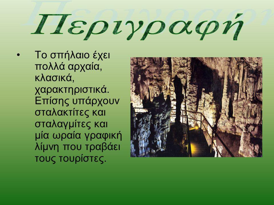 Το σπήλαιο έχει πολλά αρχαία, κλασικά, χαρακτηριστικά.
