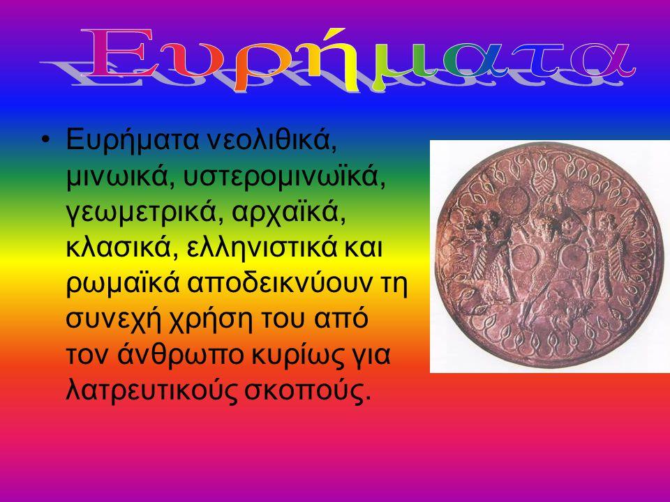 Ευρήματα νεολιθικά, μινωικά, υστερομινωϊκά, γεωμετρικά, αρχαϊκά, κλασικά, ελληνιστικά και ρωμαϊκά αποδεικνύουν τη συνεχή χρήση του από τον άνθρωπο κυρίως για λατρευτικούς σκοπούς.