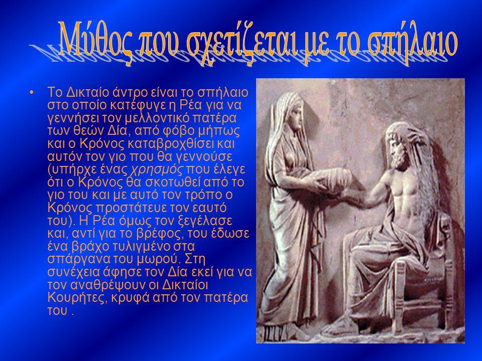 Το Δικταίο άντρο είναι το σπήλαιο στο οποίο κατέφυγε η Ρέα για να γεννήσει τον μελλοντικό πατέρα των θεών Δία, από φόβο μήπως και ο Κρόνος καταβροχθίσει και αυτόν τον γιο που θα γεννούσε (υπήρχε ένας χρησμός που έλεγε ότι ο Κρόνος θα σκοτωθεί από το γιο του και με αυτό τον τρόπο ο Κρόνος προστάτευε τον εαυτό του).