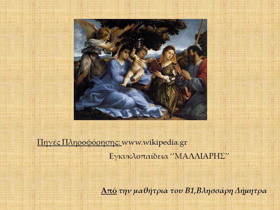 Πηγές Πληροφόρησης: www.wikipedia.gr Εγκυκλοπαίδεια ''ΜΑΛΛΙΑΡΗΣ'' Από την μαθήτρια του Β1,Βλησσάρη Δήμητρα