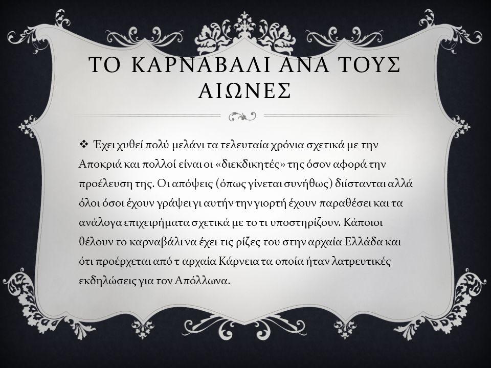 T Ο ΚΑΡΝΑΒΑΛΙ ΤΗΣ ΕΛΛΑΔΑΣ