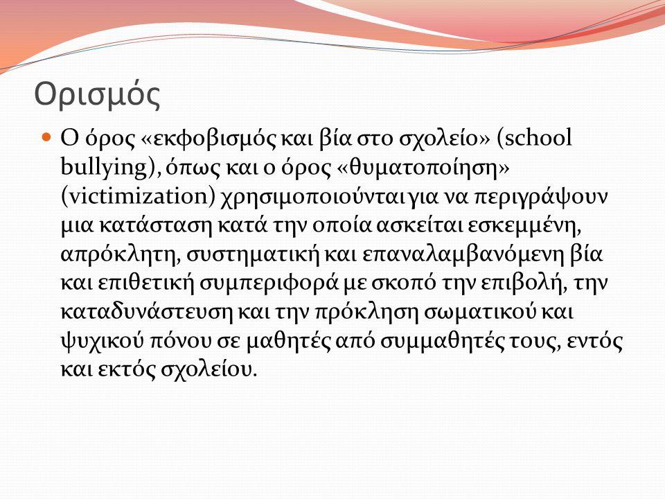 Ορισμός Ο όρος «εκφοβισμός και βία στο σχολείο» (school bullying), όπως και ο όρος «θυματοποίηση» (victimization) χρησιμοποιούνται για να περιγράψουν