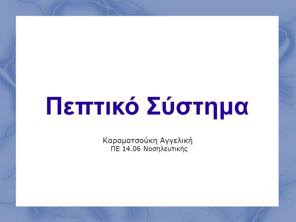 Πεπτικό Σύστημα Καραματσούκη Αγγελική ΠΕ 14.06 Νοσηλευτικής
