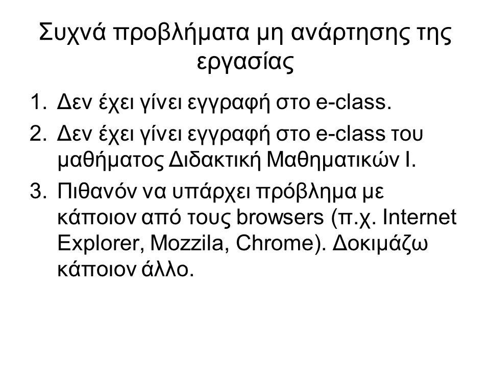 Συχνά προβλήματα μη ανάρτησης της εργασίας 1.Δεν έχει γίνει εγγραφή στο e-class.